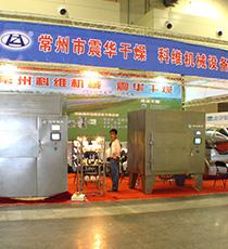 06年5月春季郑州zhi药机械会